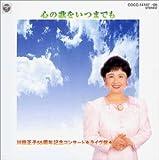 心の歌をいつまでも ― 川田正子 55周年記念コンサート