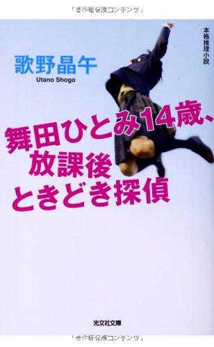 舞田ひとみ14歳、放課後ときどき探偵 (光文社文庫)の詳細を見る