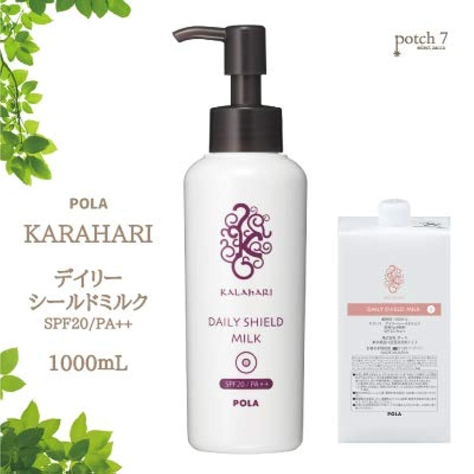 ちなみに吸い込む単調なポーラ POLA カラハリ デイリーシールドミルク 日焼け止め乳液 SPF20PA++ 1L 詰替え