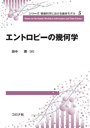 [画像:エントロピーの幾何学 (シリーズ 情報科学における確率モデル 5)]
