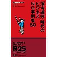 「法令遵守」時代のビジネスNG事例集50 (R25新書MOOKシリーズ) (R25新書MOOKシリーズ)