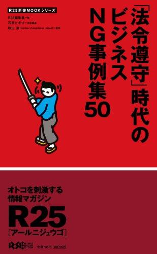 「法令遵守」時代のビジネスNG事例集50 (R25新書MOOKシリーズ) (R25新書MOOKシリーズ)の詳細を見る