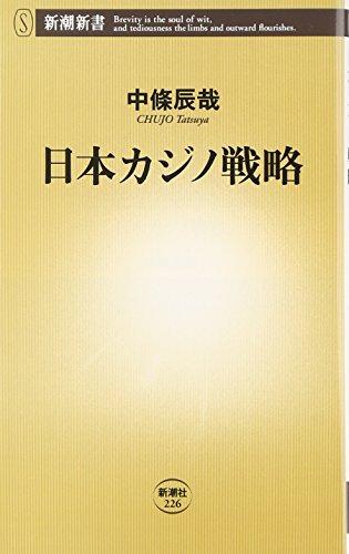 日本カジノ戦略 (新潮新書)の詳細を見る