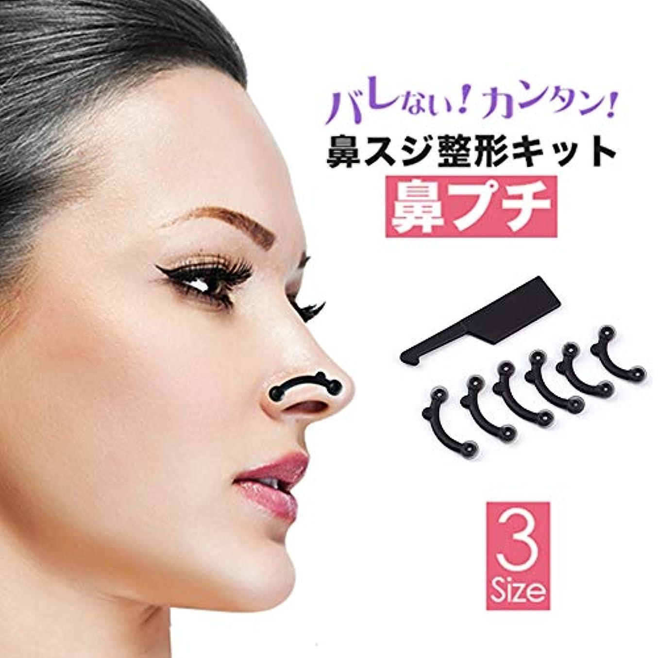 里親調子肺鼻プチ 柔軟性高く ビューティー 矯正プチ 整形せ 24.5mm/25.5mm/27mm 全3サイズセット ブラック