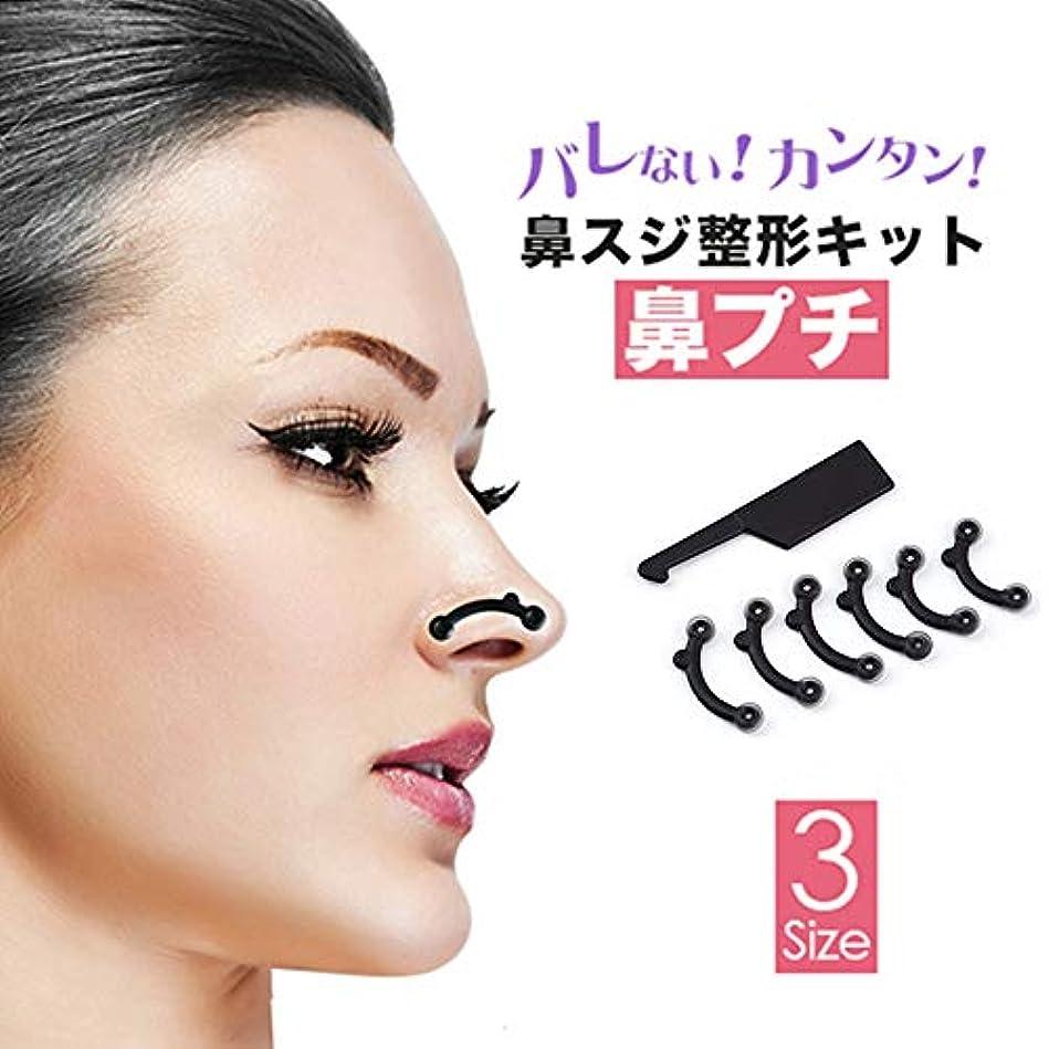 段階芽遺跡鼻プチ 柔軟性高く ビューティー 矯正プチ 整形せ 24.5mm/25.5mm/27mm 全3サイズセット ブラック
