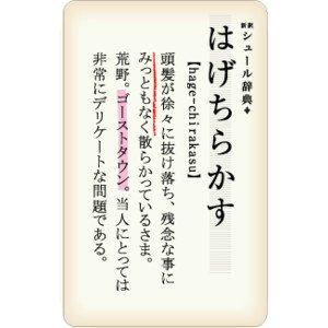 JT-01 はげちらかす 新訳シュール辞典ステッカー 100エンケータイステッカー ステッカー