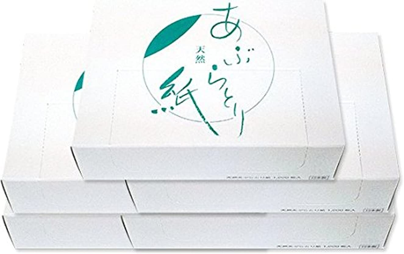復讐法律あらゆる種類の5個セット 天然あぶらとり紙 1000枚×5個 箱入り 業務用│脂とり紙 油とり紙 オイルコントロールペーパー フェイスケア
