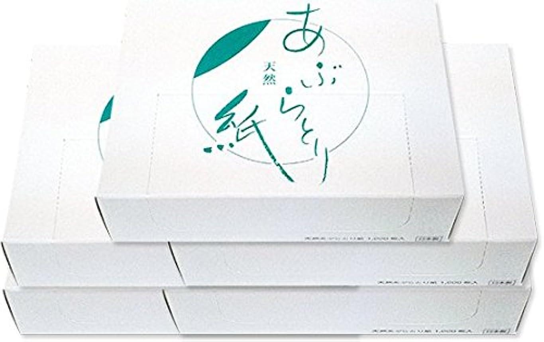 ミシン目宙返り後5個セット 天然あぶらとり紙 1000枚×5個 箱入り 業務用│脂とり紙 油とり紙 オイルコントロールペーパー フェイスケア