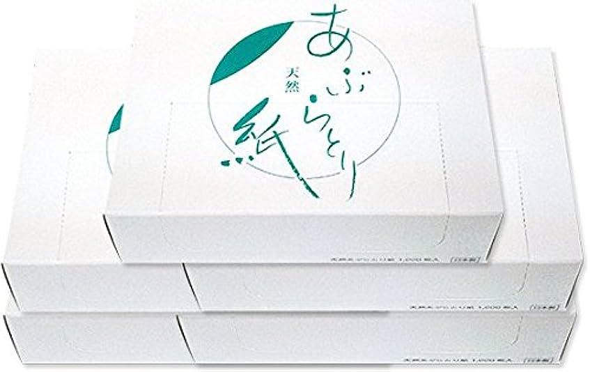 登る読者不屈5個セット 天然あぶらとり紙 1000枚×5個 箱入り 業務用│脂とり紙 油とり紙 オイルコントロールペーパー フェイスケア