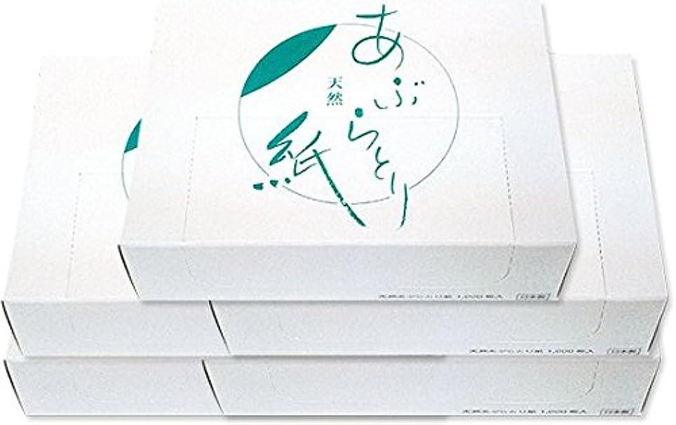 家庭クロスラフ5個セット 天然あぶらとり紙 1000枚×5個 箱入り 業務用│脂とり紙 油とり紙 オイルコントロールペーパー フェイスケア