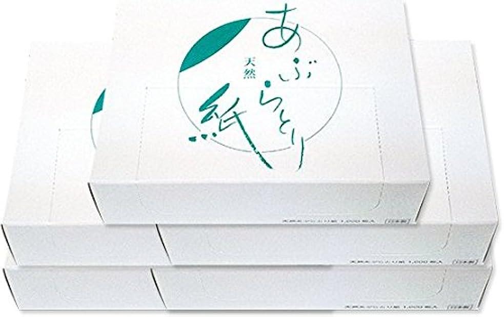 倫理敗北貢献する5個セット 天然あぶらとり紙 1000枚×5個 箱入り 業務用│脂とり紙 油とり紙 オイルコントロールペーパー フェイスケア