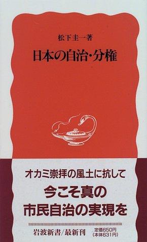 日本の自治・分権 (岩波新書)の詳細を見る