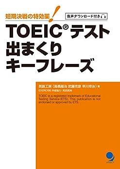 [高橋基治, 武藤克彦, 早川幸治]のTOEICテスト出まくりキーフレーズ