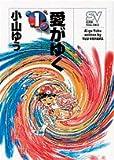 愛がゆく 1 未来からの贈り物 (スーパー・ビジュアル・コミックス)