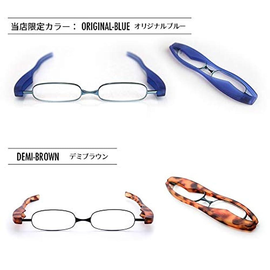 老眼鏡 ポットリーダースマート 2本セット【オリジナルブルー(2.5)】+【デミブラウン(2.5)】