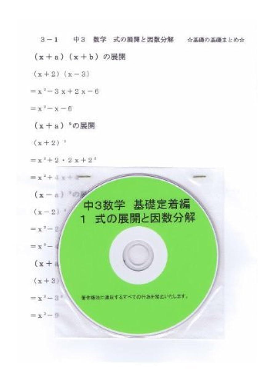 できるペストリー癒す中学 数学 3年 【基礎】 1 因数分解 DVD (授業+テキスト+問題集)