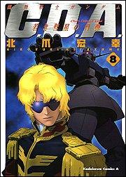 機動戦士ガンダムC.D.A.若き彗星の肖像 (8) (角川コミックス・エース (KCA90-8))の詳細を見る