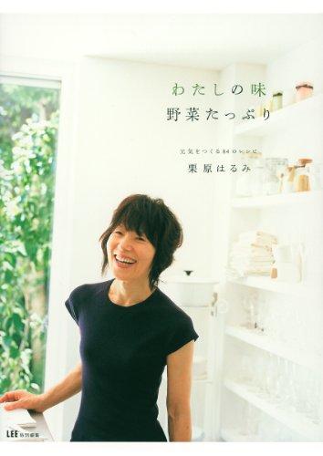 わたしの味 野菜たっぷり 元気をつくる84のレシピ (集英社女性誌eBOOKS) 【Kindle版】