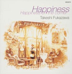 ハピネス ~Happiess on the corner~ 幸せを運ぶハーモニカ