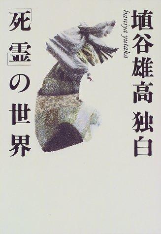 埴谷雄高・独白「死霊」の世界