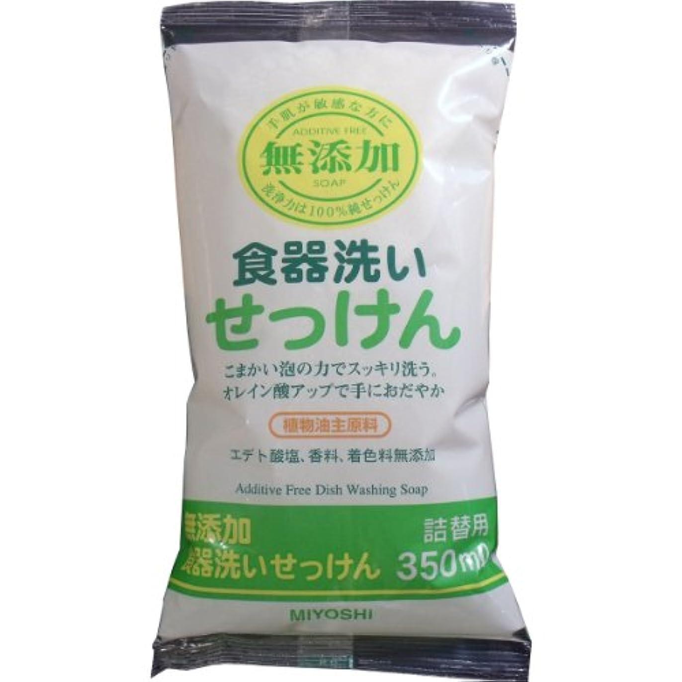 発言する小包好ましいミヨシ 無添加 食器洗いせっけん つめかえ用 350ml(無添加石鹸)