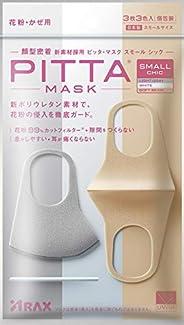 ピッタマスクスモールチーク(PITTA MASK SMALL CHIC) 3枚入 ソフトベージュ?ホワイト?ライトグレー各色1枚入
