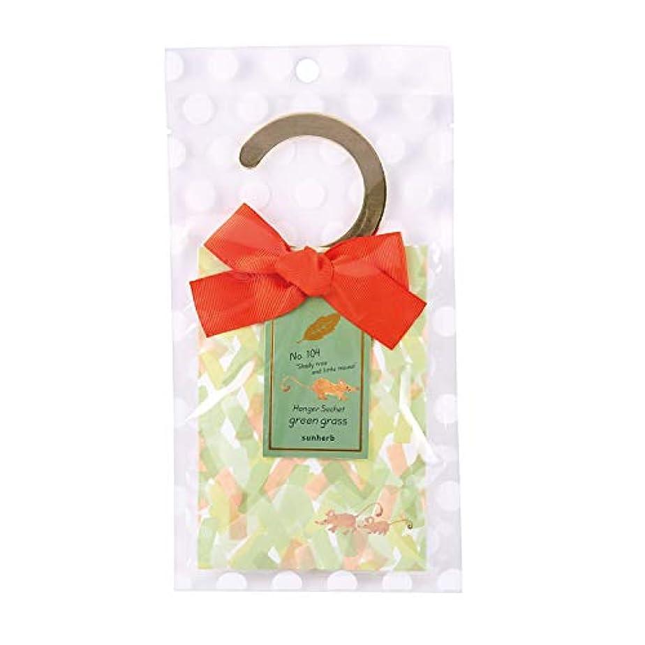 徹底降雨本体サンハーブ ハンガーサシェ グリーングラスの香り (吊り下げ芳香剤 ねずみの親子がのんびりすごしています)