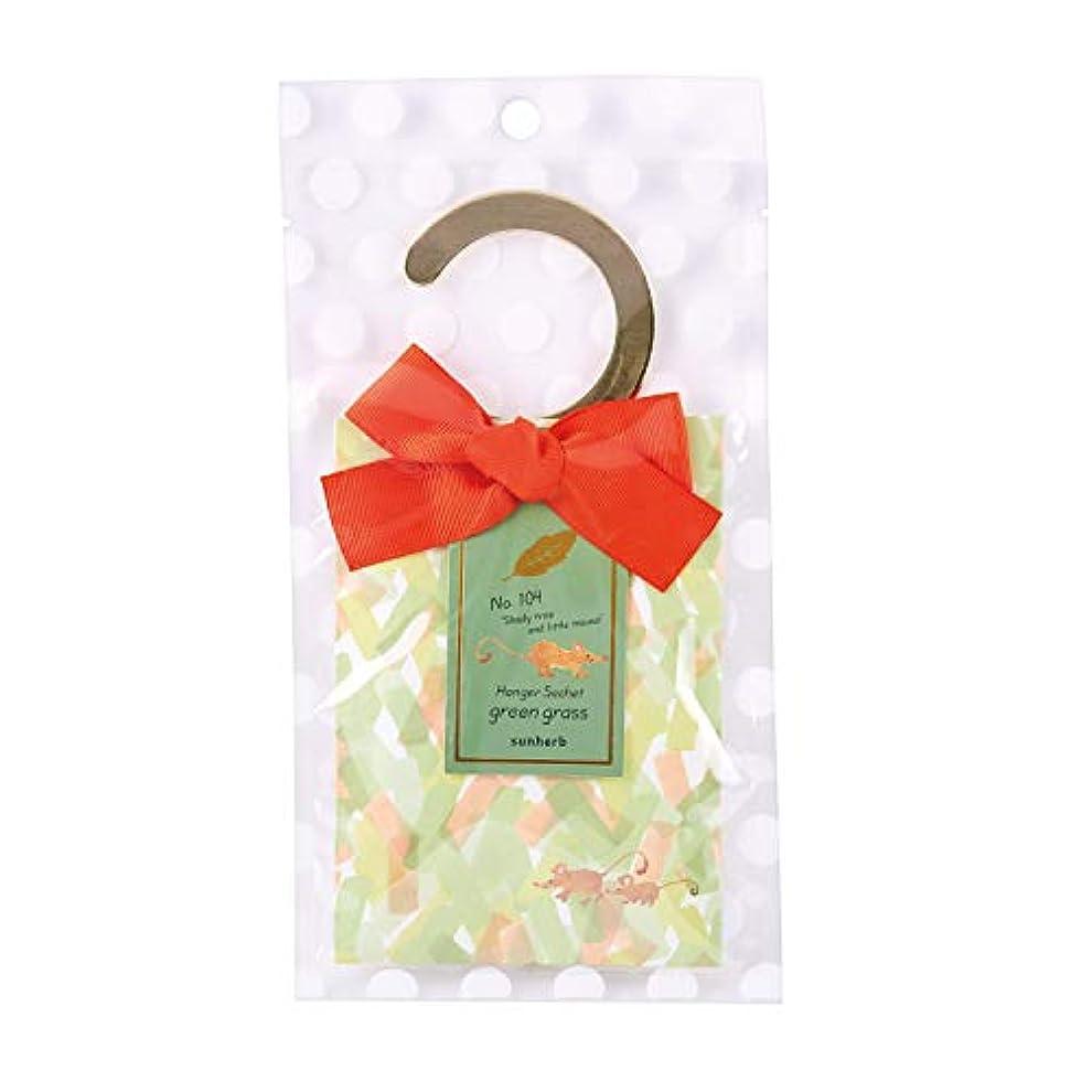 高層ビル合併アパルサンハーブ ハンガーサシェ グリーングラスの香り (吊り下げ芳香剤 ねずみの親子がのんびりすごしています)