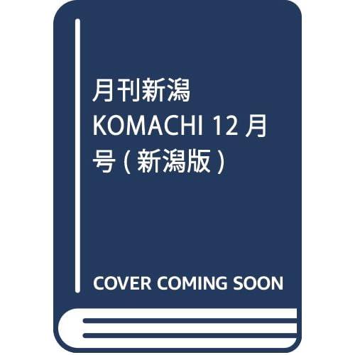 月刊新潟KOMACHI 12月号(新潟版)