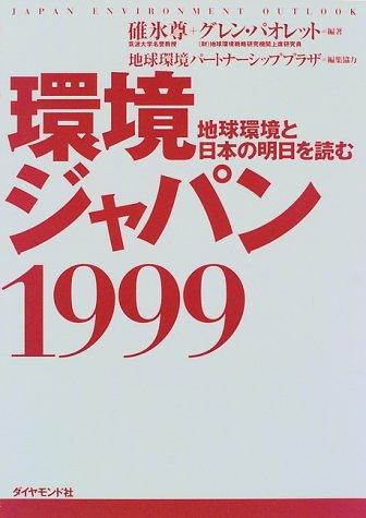 環境ジャパン〈1999〉―地球環境と日本の明日を読む