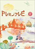 ドレミノテレビ2 [DVD]