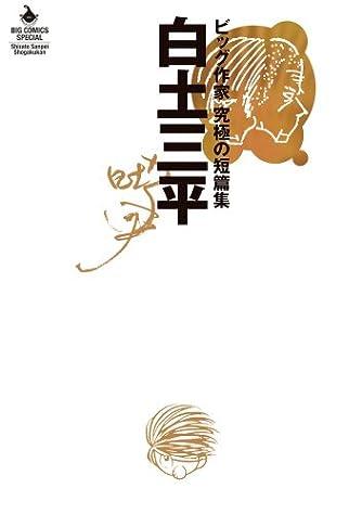 白土三平―ビッグ作家究極の短篇集 (ビッグコミックススペシャル)