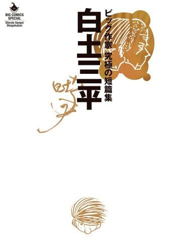 白土三平―ビッグ作家究極の短篇集 (ビッグコミックススペシャル)の詳細を見る
