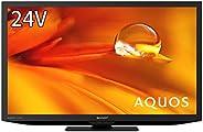 シャープ 24V型 液晶テレビ AQUOS ハイビジョン 外付けHDD裏番組録画対応 2021年モデル 2T-C24DE-B