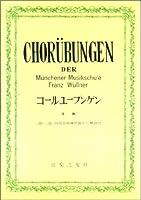 コールユーブンゲン(全曲)二部・三部・四部合唱練習曲並びに解説付