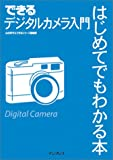できるデジタルカメラ入門 はじめてでもわかる本 (できるシリーズ)