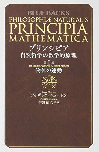 『プリンシピア 自然哲学の数学的原理』世界の大古典は、案外簡単に読めるもの
