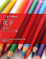 ここまで出来る!花子技ありテクニック集―総合グラフィックソフト