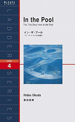 イン・ザ・プール In the Pool (ラダーシリーズ Level 4)