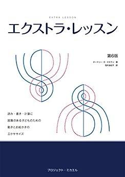 [オードリー・E・マカラン]のエクストラ・レッスン 読み・書き・計算に困難のある子どものための動きとお絵かきのエクササイズ