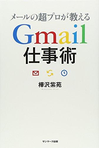 メールの超プロが教えるGmail仕事術の詳細を見る