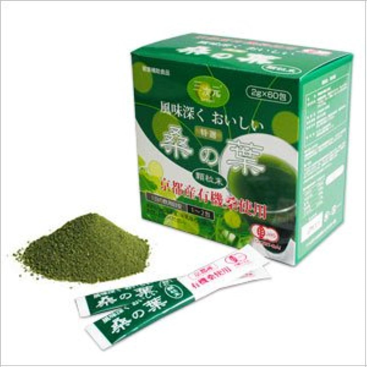 ベッドを作る値動桑の葉 2箱セット 健康食品