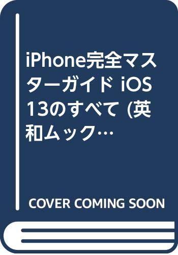 iPhone完全マスターガイド iOS13のすべて (英和ムック)