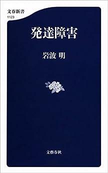 [岩波 明]の発達障害 (文春新書)