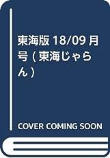 東海版18/09月号 (東海じゃらん)