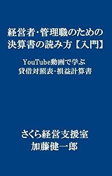 [加藤 健一郎]の経営者・管理職のための決算書の読み方【入門】YouTube動画で学ぶ貸借対照表・損益計算書