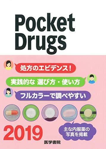 Pocket Drugs (ポケット・ドラッグス) 2019
