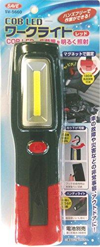 セーブ COB LED ワークライト  レッド