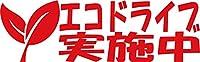 カッティングステッカー エコドライブ実施中・1-5 60mmX195mm レッド 赤