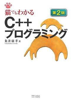 [粂井 康孝]の猫でもわかるC++プログラミング 第2版 猫でもわかるシリーズ